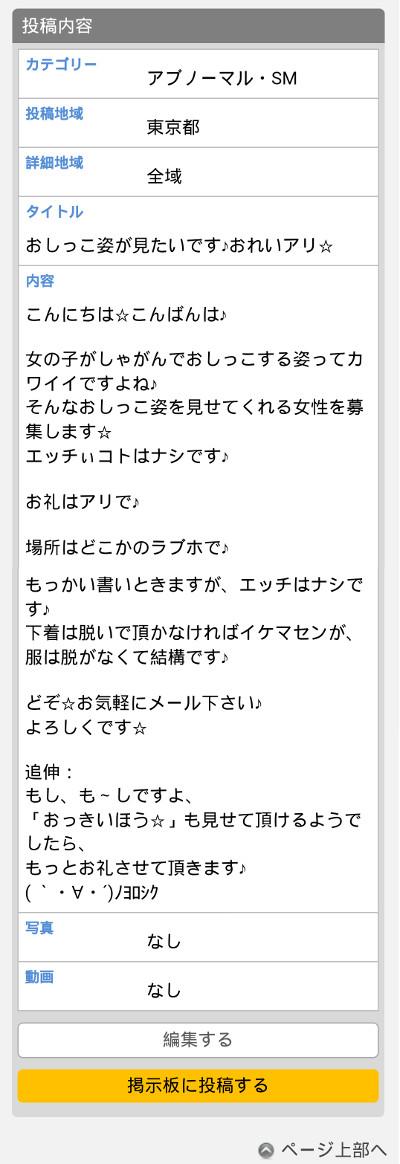 kotei-deai-keijiban