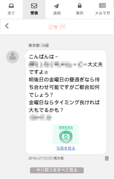 kotei-deai-messe03